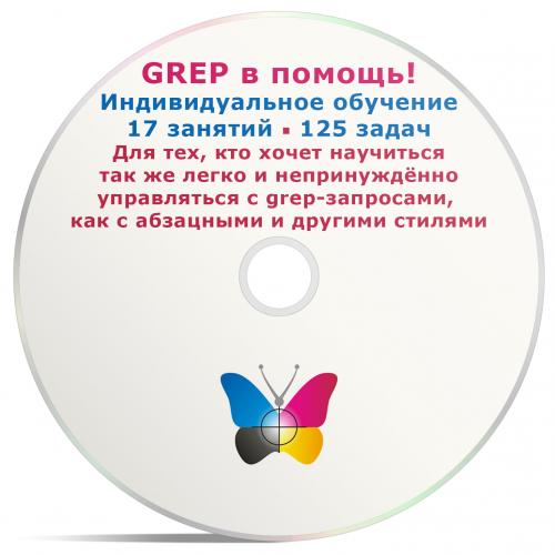 Обучение мастерству применения GREP