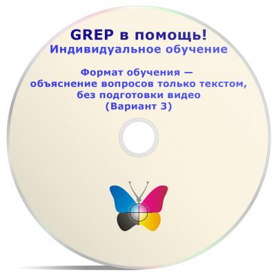 Обучение мастерству применения GREP. Вариант 3