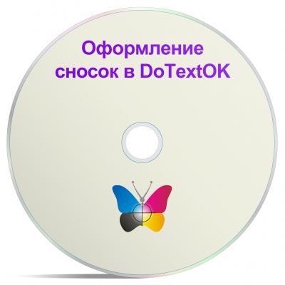 Оформление сносок в DoTextOK