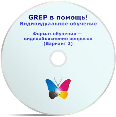 Обучение мастерству применения GREP. Вариант 2