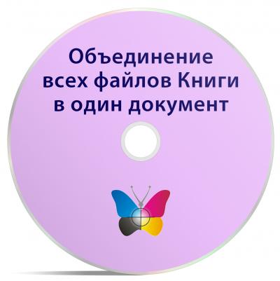 Объединение файлов Книги в один документ (CS6+)