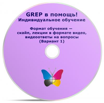Обучение мастерству применения GREP. Вариант 1