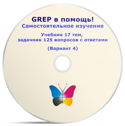 Обучение мастерству применения GREP. Вариант 4