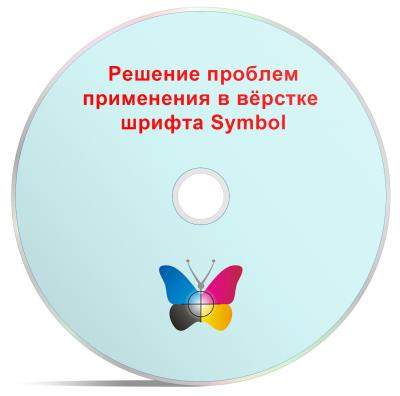 Решение проблем применения в вёрстке шрифта Symbol
